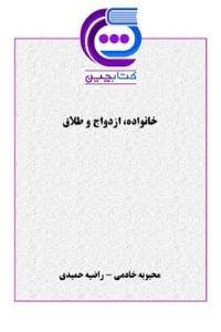 نسخه دیجیتالی کتاب خانواده، ازدواج و طلاق