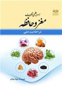 نسخه دیجیتالی کتاب اسرار علمی تقویت مغز و حافظه
