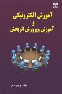 نسخه دیجیتالی کتاب آموزش الکترونیکی و آموزش و پرورش اثر بخش