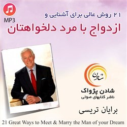 نسخه دیجیتالی کتاب صوتی ازدواج با مرد دلخواهتان