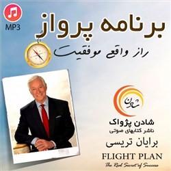 نسخه دیجیتالی کتاب صوتی برنامه پرواز