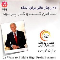 نسخه دیجیتالی کتاب صوتی 21 روش عالی برای ساختن کسب و کار پرسود