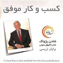 نسخه دیجیتالی کتاب صوتی کسب و کار موفق