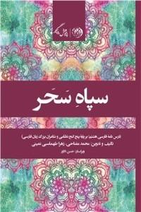 نسخه دیجیتالی کتاب سپاه سحر