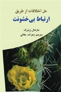 نسخه دیجیتالی کتاب حل اختلافات از طریق ارتباط بی خشونت