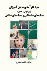 نسخه دیجیتالی کتاب خودکارآمدی دانش آموزان (تیزهوشان و عادی)، سبک های دلبستگی و سبک های دفاعی