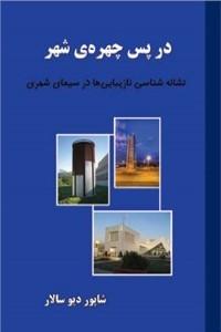 نسخه دیجیتالی کتاب در پس چهره ی شهر