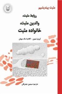 نسخه دیجیتالی کتاب روابط مثبت، والدین مثبت، خانواده مثبت