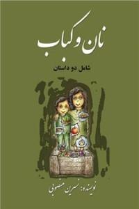 نسخه دیجیتالی کتاب نان و کباب
