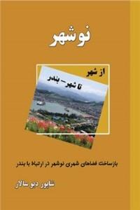 نسخه دیجیتالی کتاب نوشهر