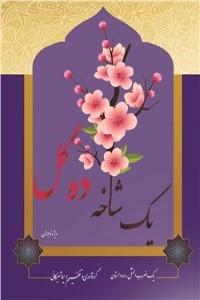 نسخه دیجیتالی کتاب یک شاخه ده گل (یک ضرب المثل، ده داستان)