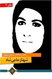 نسخه دیجیتالی کتاب یادمان امدادگر بسیجی شهید شهناز حاجی شاه