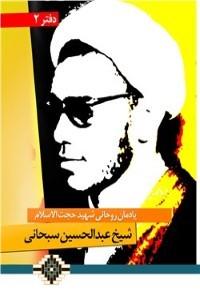 نسخه دیجیتالی کتاب یادمان روحانی شهید حجت الاسلام شیخ عبدالحسین سبحانی