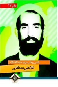 نسخه دیجیتالی کتاب یادمان روحانی شهید حجت الاسلام غلامعلی مصطفایی
