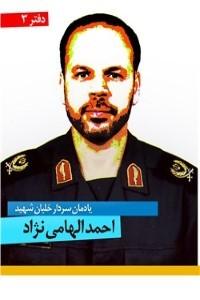 نسخه دیجیتالی کتاب یادمان سردار خلبان شهید احمد الهامی نژاد