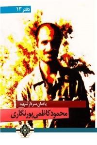نسخه دیجیتالی کتاب یادمان سردار شهید محمود کاظمی پورنگاری