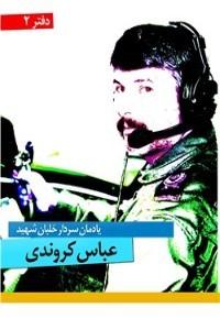 نسخه دیجیتالی کتاب یادمان سردار خلبان شهید عباس کروندی