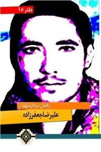 نسخه دیجیتالی کتاب یادمان سردار شهید علیرضا جعفرزاده