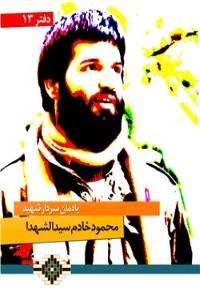 نسخه دیجیتالی کتاب یادمان سردار شهید محمود خادم سیدالشهدا