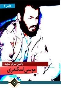 نسخه دیجیتالی کتاب یادمان سردار شهید موسی اسکندری