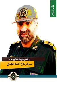 نسخه دیجیتالی کتاب یادمان شهید مدافع حرم سردار حاج احمد مجدی