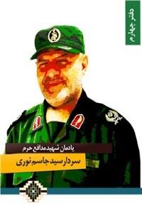نسخه دیجیتالی کتاب یادمان شهید مدافع حرم سردار سید جاسم نوری