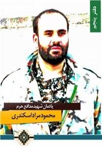 نسخه دیجیتالی کتاب یادمان شهید مدافع حرم محمودمراد اسکندری