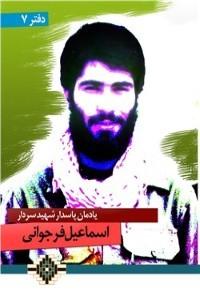 نسخه دیجیتالی کتاب یادمان پاسدار شهید سردار اسماعیل فرجوانی