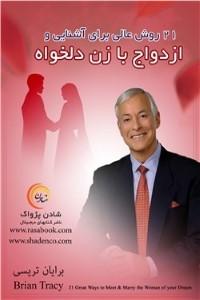 نسخه دیجیتالی کتاب ازدواج با زن دلخواه