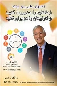 نسخه دیجیتالی کتاب 21 روش عالی برای اینکه زمانتان را مدیریت کنید و کاراییتان را دوبرابر کنید