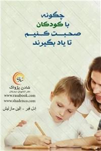 نسخه دیجیتالی کتاب چگونه با کودکان صحبت کنیم تا یاد بگیرند