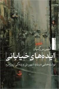نسخه دیجیتالی کتاب ایده های خیابانی