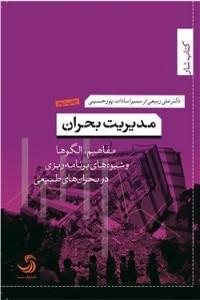 نسخه دیجیتالی کتاب مدیریت بحران