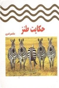 نسخه دیجیتالی کتاب حکایت طنز