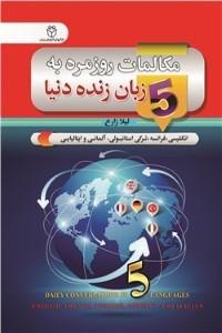 نسخه دیجیتالی کتاب مکالمات روزمره به 5 زبان زنده دنیا