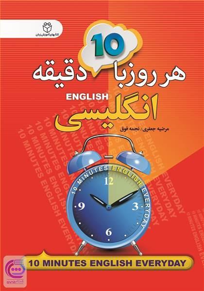 نسخه دیجیتالی کتاب هر روز با 10 دقیقه انگلیسی