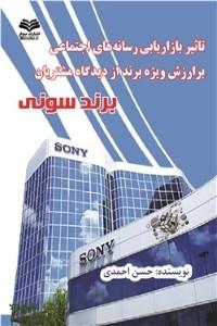 نسخه دیجیتالی کتاب تاثیر بازاریابی رسانه های اجتماعی بر ارزش ویژه برند از دیدگاه مشتریان (برند سونی)