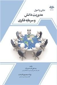 نسخه دیجیتالی کتاب مبانی و اصول مدیریت دانش و سرمایه فکری