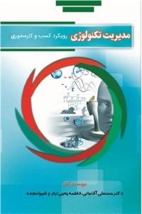 نسخه دیجیتالی کتاب مدیریت تکنولوژی (رویکرد کسب و کار محوری)