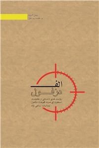 نسخه دیجیتالی کتاب الف دزفول