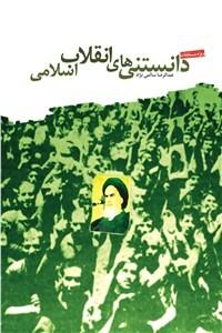 نسخه دیجیتالی کتاب دانستنی های انقلاب اسلامی