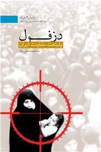 نسخه دیجیتالی کتاب دزفول