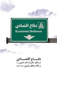 نسخه دیجیتالی کتاب دفاع اقتصادی
