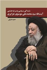 نسخه دیجیتالی کتاب زندگی سیاسی و مرتبه علمی آیت الله سیدمحمدعلی موسوی جزایری