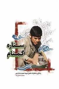 نسخه دیجیتالی کتاب ستاره گمنام (زندگی خلبان شهیدحمیدرضا زارعی)