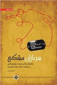 نسخه دیجیتالی کتاب سربازان مشکی