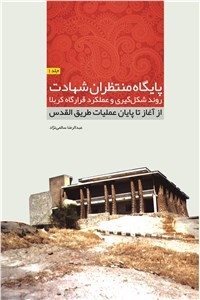 نسخه دیجیتالی کتاب پایگاه منتظران شهادت - جلد اول