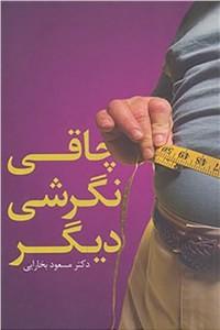 نسخه دیجیتالی کتاب چاقی نگرشی دیگر