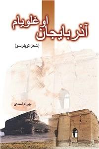 نسخه دیجیتالی کتاب آذربایجان او غلویام