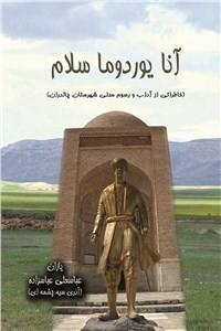 نسخه دیجیتالی کتاب آنا یوردوما سلام